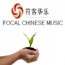 focal chinese music small photo